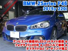 BMW 2シリーズ(F46) アンビエントライト機能付LEDフットライト装着&LEDライト装着とコーディング施工