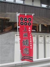 「鹿沢温泉 紅葉館」と「林温泉 かたくりの湯」
