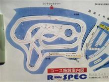 【チャンポリン】R-SPECカッキー&ザッキー遠征記(-ω-*【第2戦】