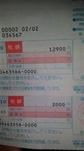 自動車税増加┐( ̄ヘ ̄)┌