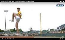 稲村亜美さんが 台湾で 「神スイング&ピッチング」を披露! 始球式では 自己最速104キロの豪速球を投げる