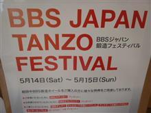 BBS JAPAN TANZO FESTIVAL