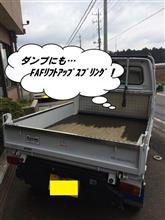 サンバー ダンプ 4WD FAFリフトアップスプリング取り付け 千葉県 柏市 T様