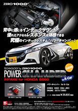 HONDA S660用パワーチャンバー新・発・売!(^◇^)