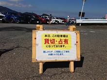 ★第3回みんカラCX-5箱根ターンパイクオフ★イベカレUPのお知らせ!