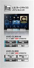 AVIC-CL900シリーズ