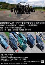 モンスターのイベントと函館ジムカーナ練習会
