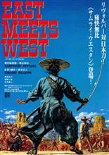 2016 G.W! 〜EAST MEETS WEST〜 ②