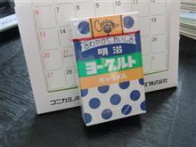 さよなら〜明治のお菓子たち〜<(T◇T)>