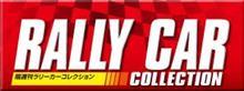 ラリーカーコレクション 第69号 BC5 レガシィ RS