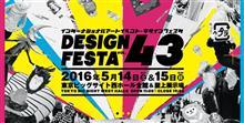 デザインフェスタ 43