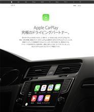 そもそも Apple Car play ってなんだっけ?