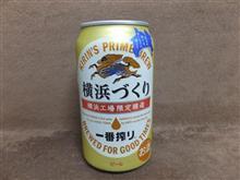 47都道府県の一番搾り「横浜づくり」