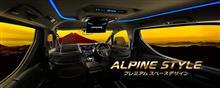 アルパイン 16年モデル、発表いたしました!