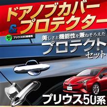 【シェアスタイル】新型プリウス50系車種専用ドアハンドルカバー・ドアハンドルプロテクター