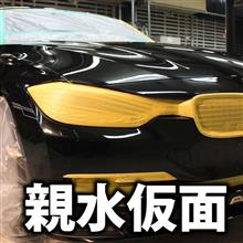 親水ヴァージンクオリティは続く。BMWアルピナB3に!ブレイブガラスコーティング!by用賀店
