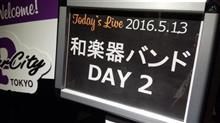 和楽器バンド JAPAN TOUR 2016 絢爛和奏演舞会