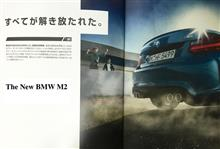 The New BMW M2 クーペ... 本。読書...