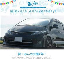 ☆祝☆みんカラ歴2年