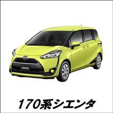170系シエンタ専用キット発売!!