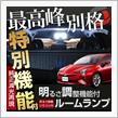 【シェアスタイル】新型プリウス50系ムーンルーフなし車専用明るさ調整ルームランプ