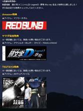 新劇場版『頭文字D』 Legend3-夢現-