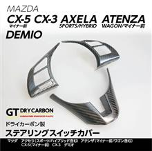 マツダ アテンザ、アクセラ、CX-5、CX-3、デミオ用ドライカーボン製ステアリングカバー完成しました