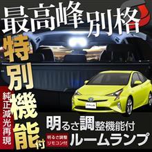 【シェアスタイル】新型プリウス50系車種専用明るさ調整機能付きルームランプ