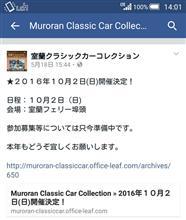 室蘭クラシックカーコレクションについてー