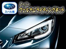 スバル用 スーパーウェルカムライティングキット 適合車種にレガシィ追加!!