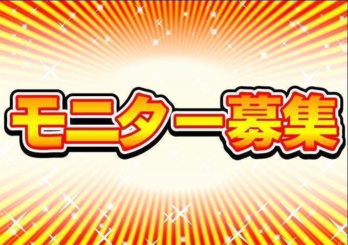 ★☆★モニター募集!対象商品は人気の・・・!?★☆★