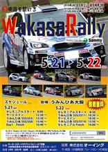 全日本ラリー選手権第3戦「若狭ラリー2016」