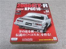 週刊ハコスカGTR Vol.51