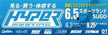 <ハイパーミーティングinスポーツランドSUGO>6月5日(日)開催!チケットプレゼントサイトもあるよ♪