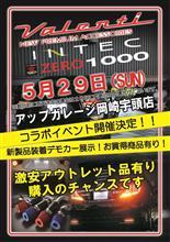 5月29日(日)はアップガレージ岡崎宇頭店さんでイベントです!