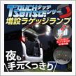 【シェアスタイル】アルファード30系・ヴェルファイア30系車種専用増設ラゲッジランプ