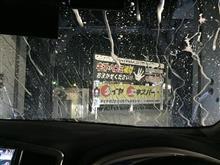 洗車タイム♪^^;