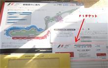 届いた、鈴鹿F1チケット 早や