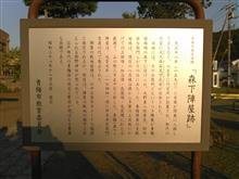 城跡巡り(青梅)