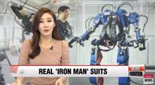 ★ヒュンダイが外骨格ロボットスーツを製造。「アイアンマン」と比較し韓国系TVが報じる