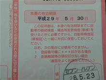 160523-2 寄附金第2弾を (-_-#) チッ!!・・・