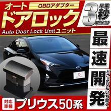 【シェアスタイル】プリウス 50系 車速ドアロック車速度感知システム付OBD