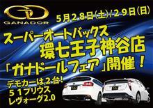SA環七王子神谷店 「ガナドールマフラーフェア」開催!