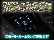 30系アルファード・ヴェルファイア専用 スライドドアスイッチイルミコントローラ発売!!