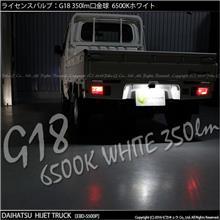 オドロキの明るさ!G18の革新バルブ350lm!!