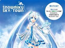 雪ミクスカイタウンキャラバンinアニメイト名古屋 6月4日より・・・。