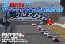 モティーズカップSUGOスーパーチャレンジ3時間耐久レース エントリー迫る!