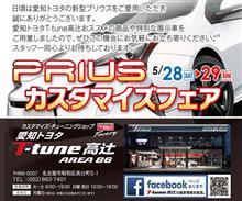 愛知トヨタT-tune高辻店フェアで、プリウスマフラー等も販売!