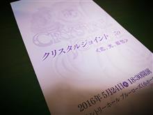 クリスタルジョイント(^_^)♪