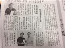熊本地震義援金のお知らせ